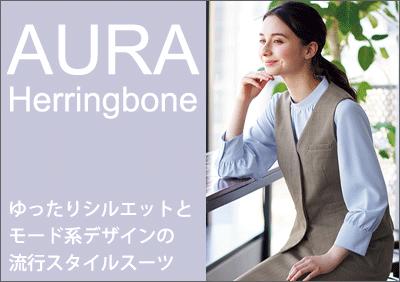 AURA Herringbone(オーラ ヘリンボーン)特集