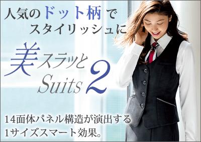 ドット柄の美スラッとSuitsシリーズの第2弾!!