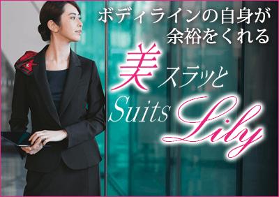 美スラッとSuits Lily特集