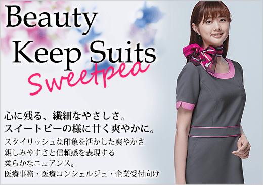 医療コンシェルジュ向けBeauty Keep Suits Sweetpea特集