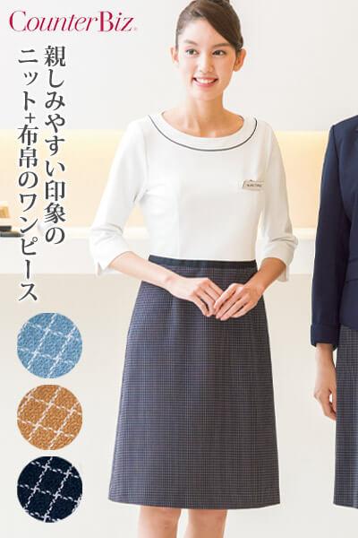 【3色】七分袖ワンピース(バイカラー)