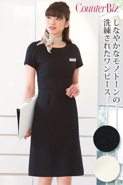 【2色】ワンピース(防汚加工・ストレッチ性)