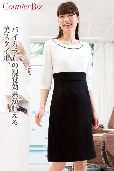 七分袖ワンピース(防汚加工・ストレッチ)