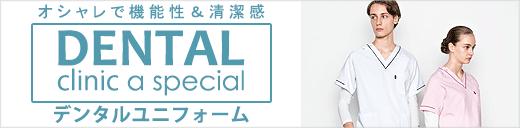 歯科医院・デンタルユニフォーム特集