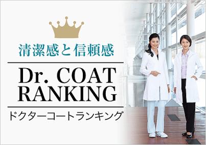 Dr.コートランキング