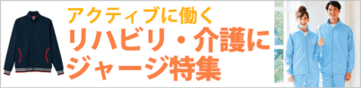 リハビリ・介護向けジャージ特集