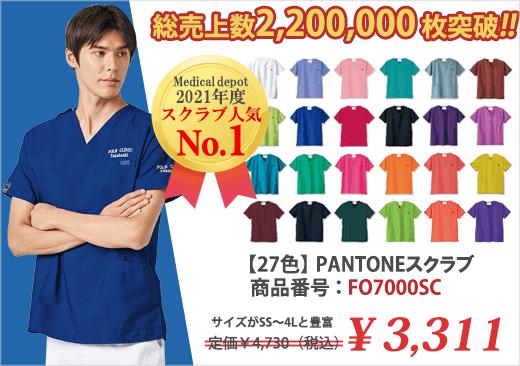 医療・PANTONEスクラブ