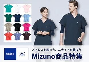ミズノ 医療白衣【Mizuno商品特集】