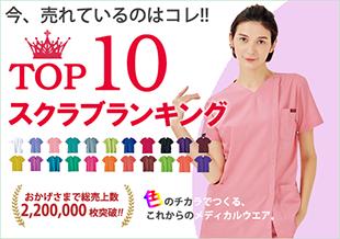 医療 白衣 【スクラブ】人気ランキング