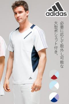 【adidas アディダス】スクラブ(男女兼用)