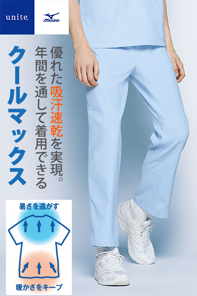 【Mizuno】ミズノ スクラブパンツ〔男女兼用〕COOL MAX素材