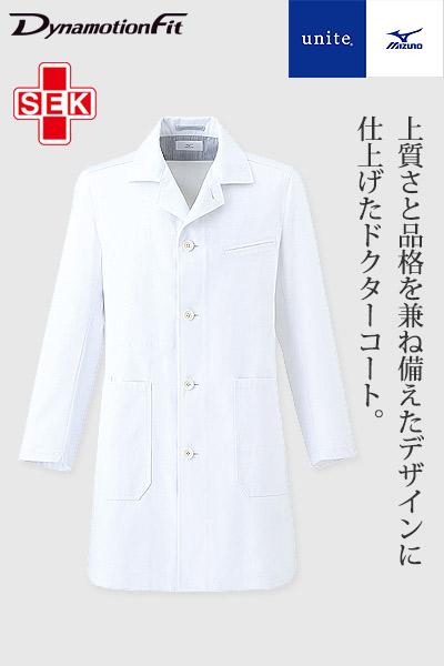 【Mizuno】ミズノ ドクターコート白衣[男](制菌・透け防止機能)