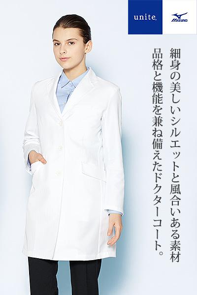 【Mizuno】ミズノ チェスターコート(レディース)