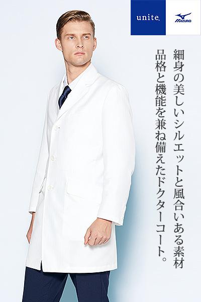 【Mizuno】ミズノ チェスターコート(メンズ)
