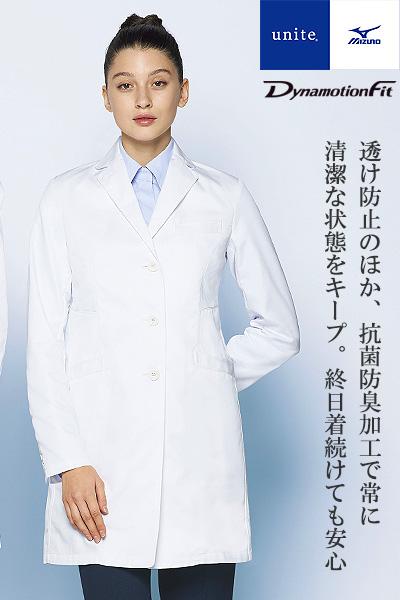 【Mizuno】ミズノ ドクターコート白衣(レディース)