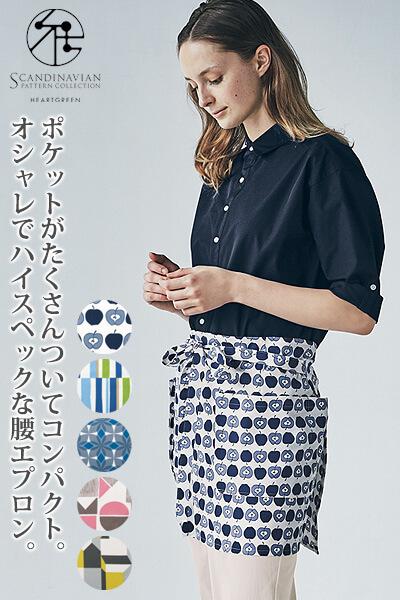 【SCANDINAVIAN】【5色】腰エプロン(男女共用)