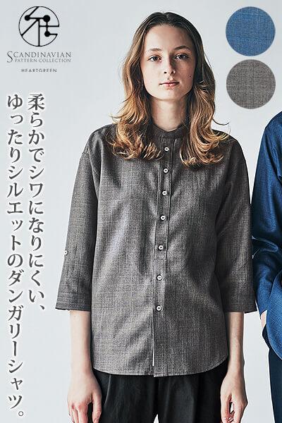 【SCANDINAVIAN】【2色】七分袖シャツ(男女共用)