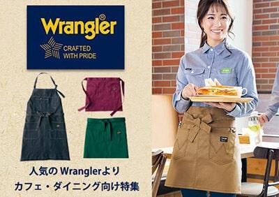 Wranglerとのコラボ商品がレストランデポに登場!