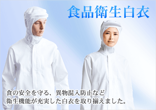 食品衛生白衣,食品工場ユニフォーム