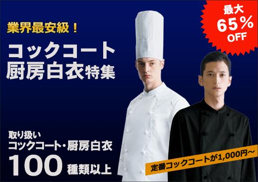 厨房白衣・コックコート・調理衣特集