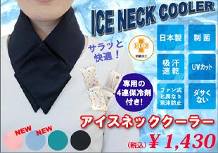【熱中症対策】アイスネッククーラー