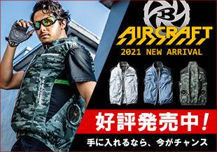 BURTLE AIRCRAFT(バートル エアークラフト)空調服 予約受付中!