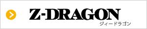 Z-DRAGON(ズィードラゴン),かっこいい作業服,作業着