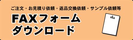 FAXフォームダウンロード