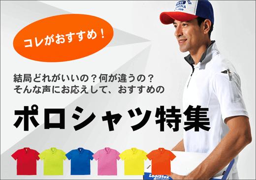 おすすめのポロシャツ特集