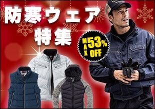 防寒着・防寒コート・防寒ジャケット早割セール