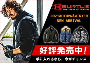 バートル2021秋冬新商品!-オシャレ作業着・サーモクラフト(電熱ウェア)-