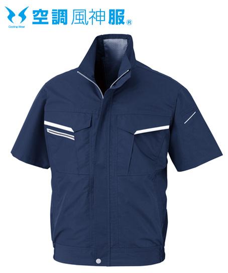 【空調風神服】半袖ジャケット(帯電防止)(単品)
