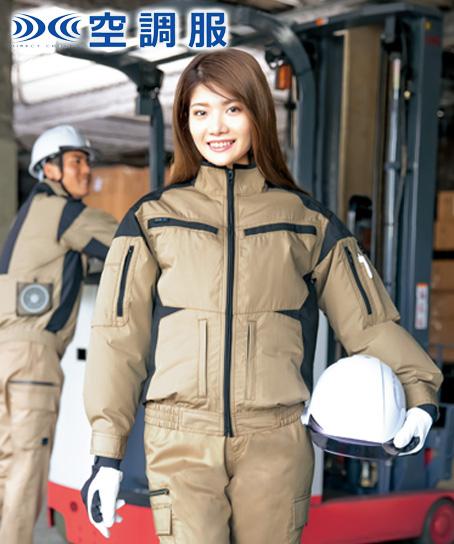 【空調服】フルハーネス対応長袖ブルゾン(帯電防止・男女兼用)(単品)