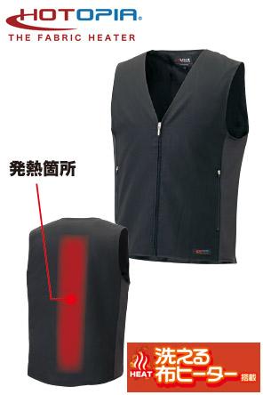 【HOTOPIA】Vネックベスト(丸洗い・温度調節・遠隔操作)