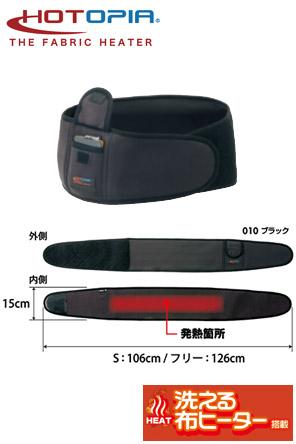 【HOTOPIA】ベルト(丸洗い・温度調節・遠隔操作)