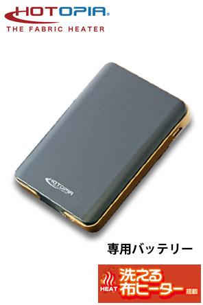 【HOTOPIA】専用バッテリー(4段階調節可能)