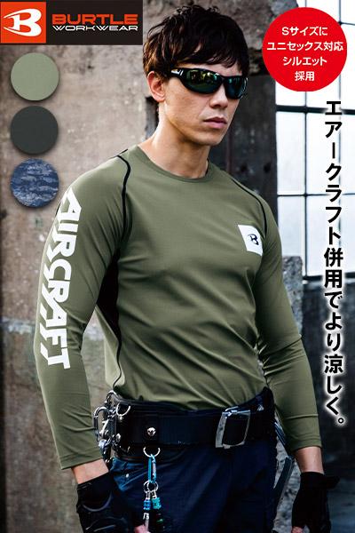 【BURTLEバートル】アイスフィッテッド(消臭・接触冷感・男女兼用)