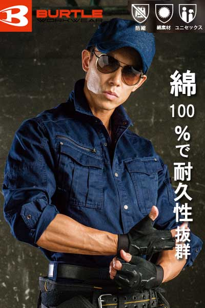 【BURTLEバートル】長袖シャツ(男女兼用)綿100%