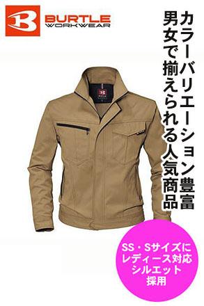 【全6色】ジャケット(帯電防止・女性サイズあり)
