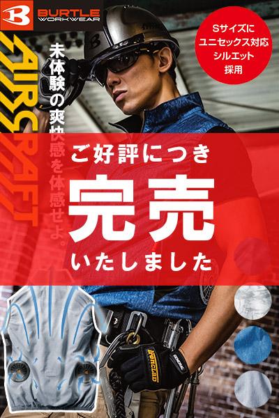 【バートル・エアークラフト】空調服ベスト(撥水・男女兼用)単品