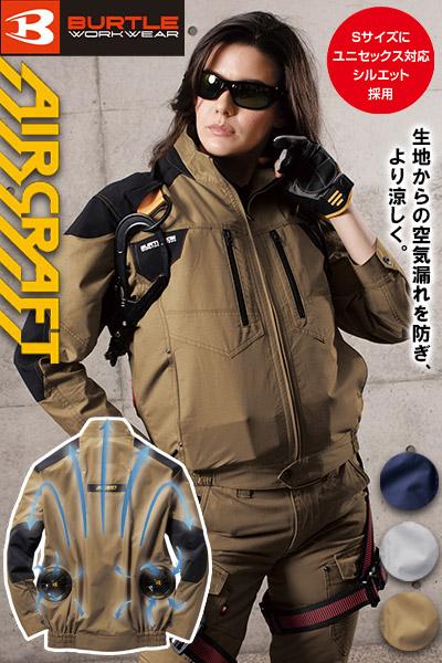 【バートル・エアークラフト】空調服ブルゾン(綿100%・男女兼用)単品