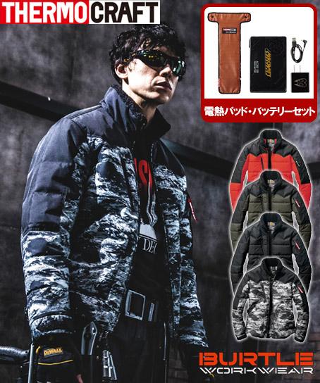 【予約商品】バートル・サーモクラフト電熱ジャケット+電熱パッド+バッテリーセット