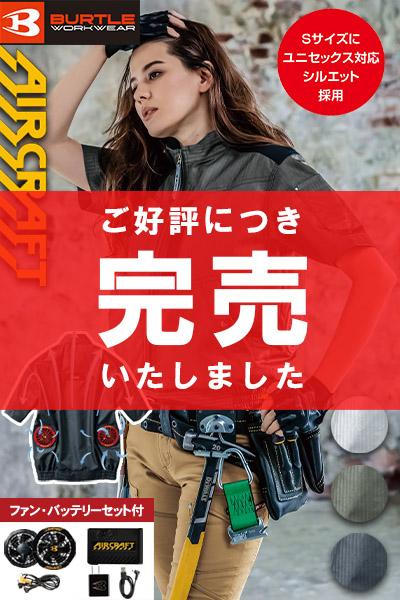 【バートル・エアークラフト】空調服 制電半袖ブルゾンセット(2020年型)