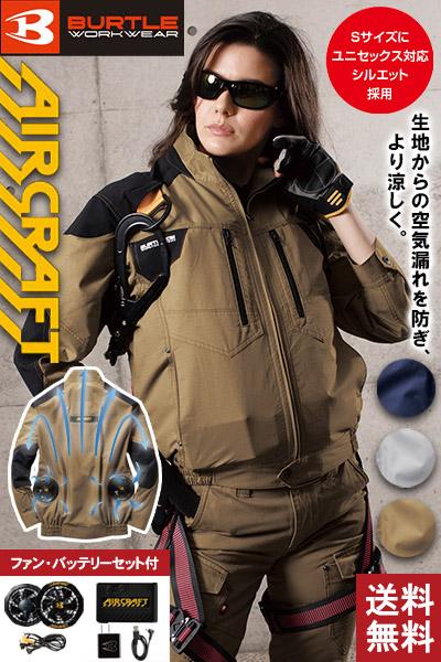 【バートル・エアークラフト】空調服 綿100%ブルゾンセット(2020年型)
