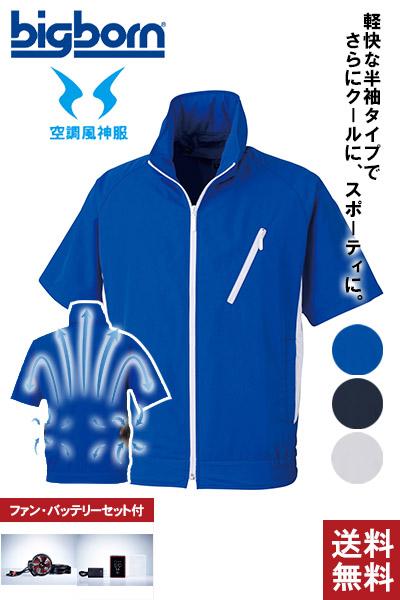 【空調風神服】フード付き半袖ジャケットセット(2020年型)