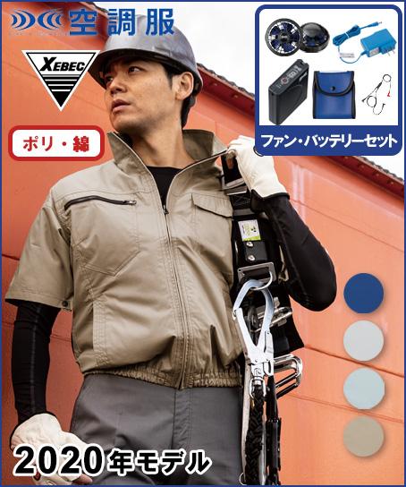 【空調服】制電半袖ブルゾンセット(2020年型)