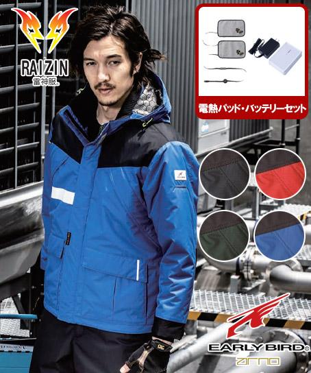 【予約商品】雷神服 電熱ジャケット+発熱ユニット+バッテリーセット