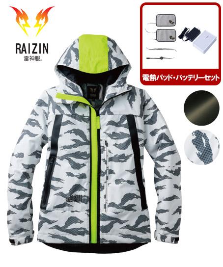 【予約商品】雷神服 電熱ジャケット+電熱パッド+バッテリーセット